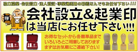 会社設立・事業登録の印鑑は当店におまかせ下さい!!
