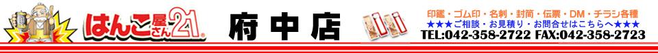 はんこ屋さん21 府中店 – 府中市役所 分倍河原 小金井街道 実印 印鑑登録 設立登記 名刺 封筒 伝票 Tシャツ 5円コピー 年賀状