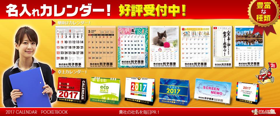 1-カレンダー・手帳受付中メイン-2017 手帳無し